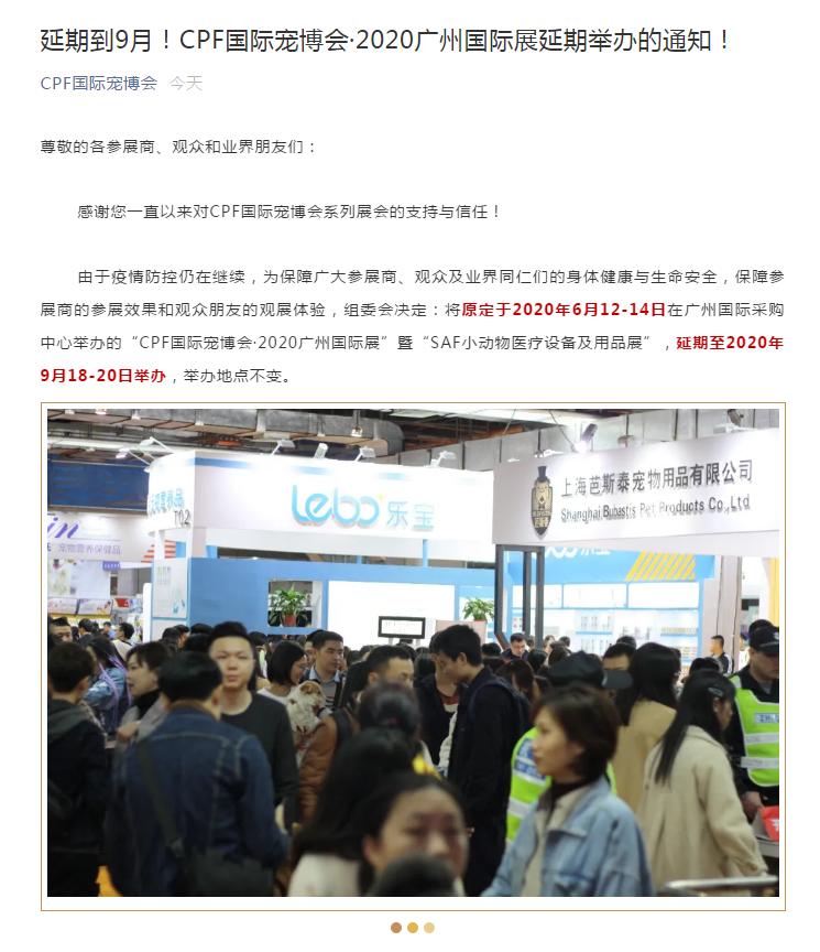 国际宠博会·中国广州