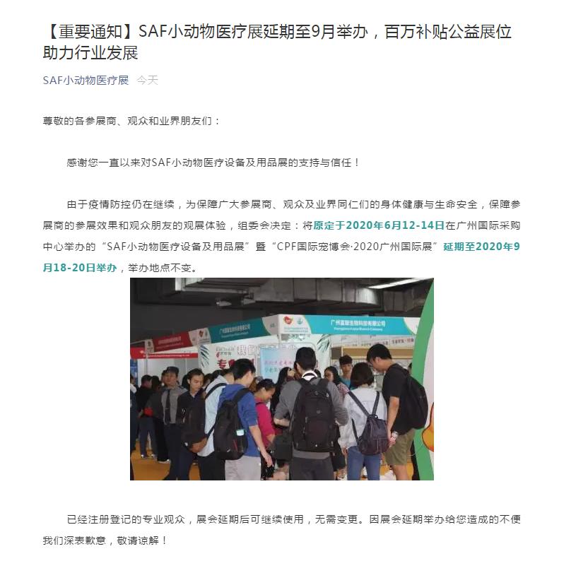 中国(广州)国际小动物医疗设备及用品展