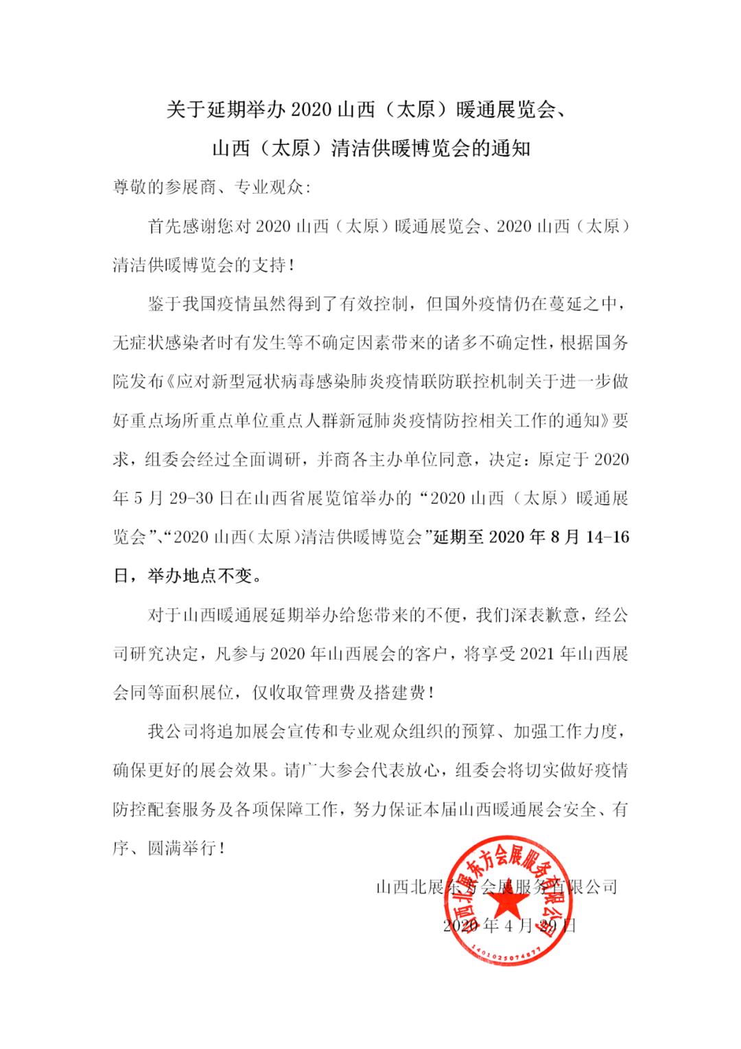 中国(山西)暖通展览会