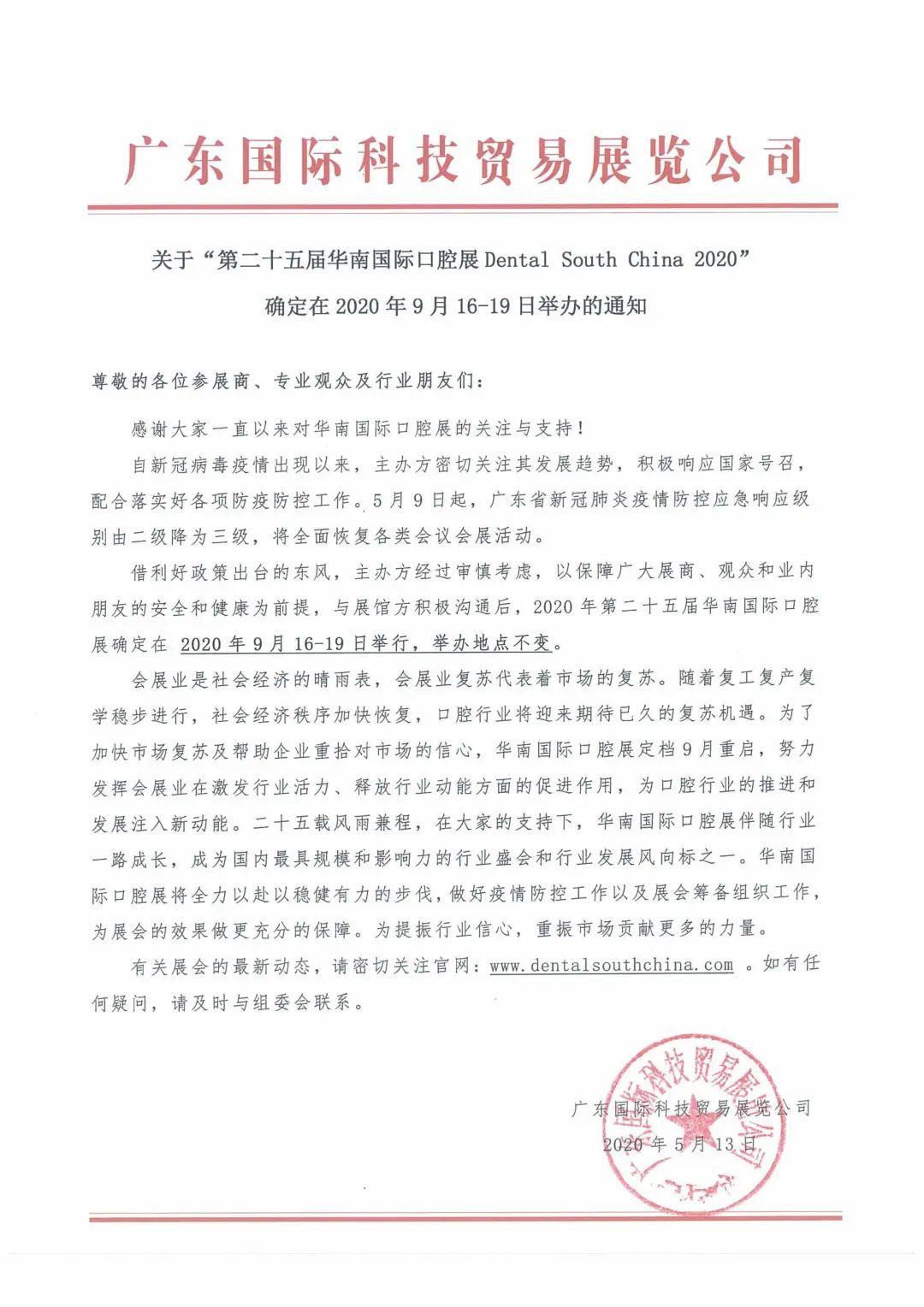 华南国际口腔展览会