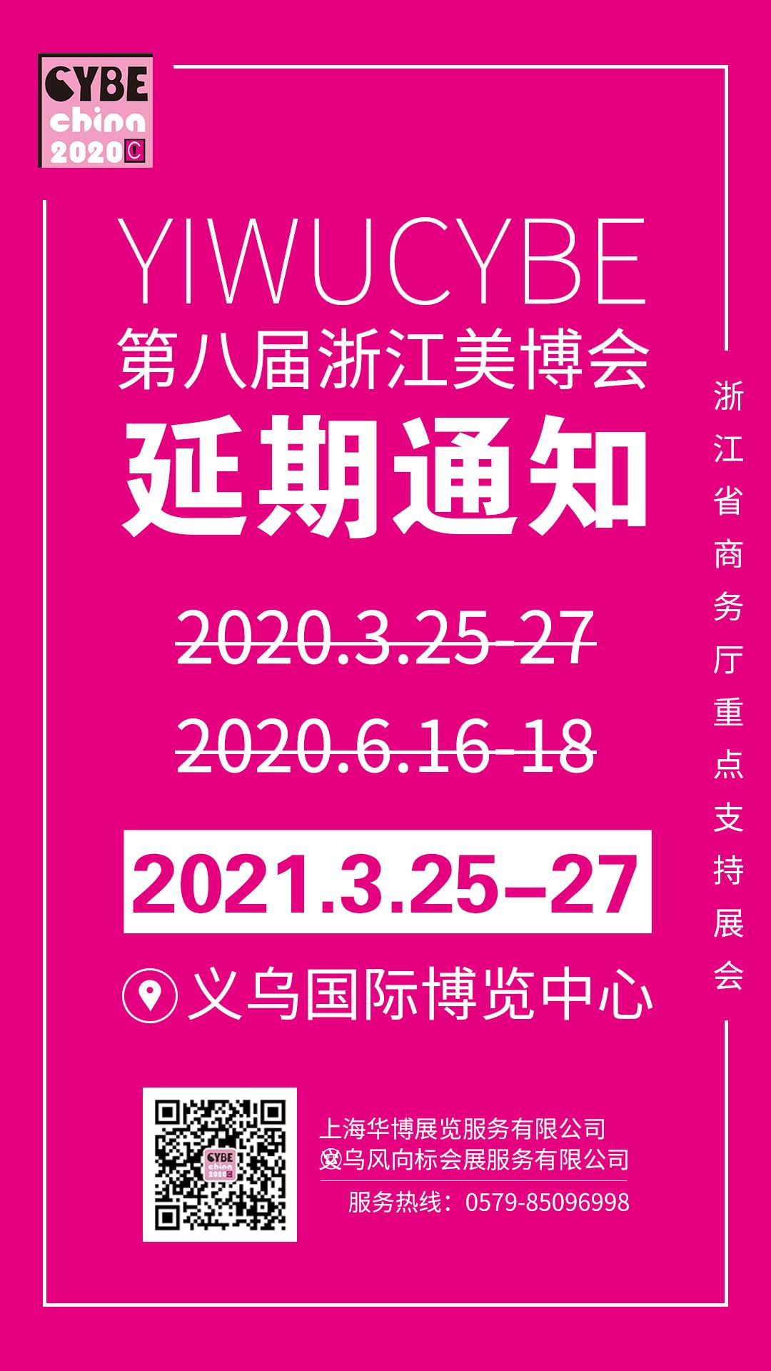 浙江美博会&亚洲时尚盛典