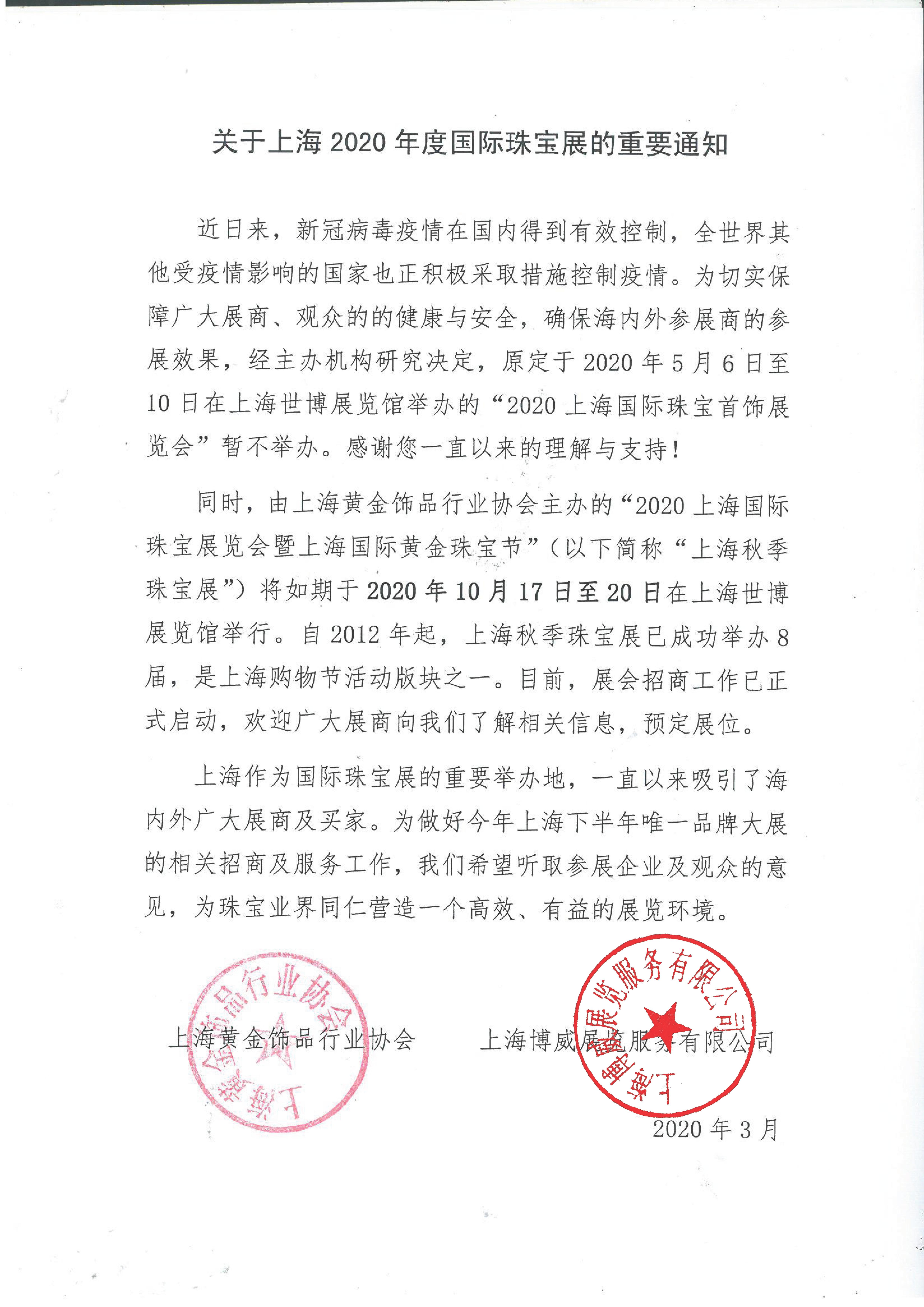 中国上海国际珠宝首饰展览会