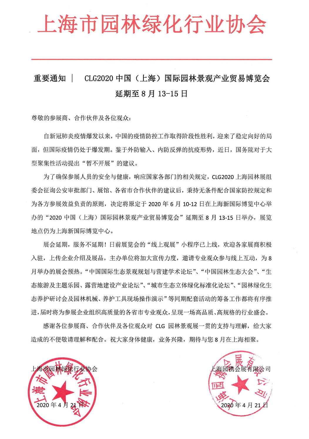 中国(上海)园林景观产业贸易博览会