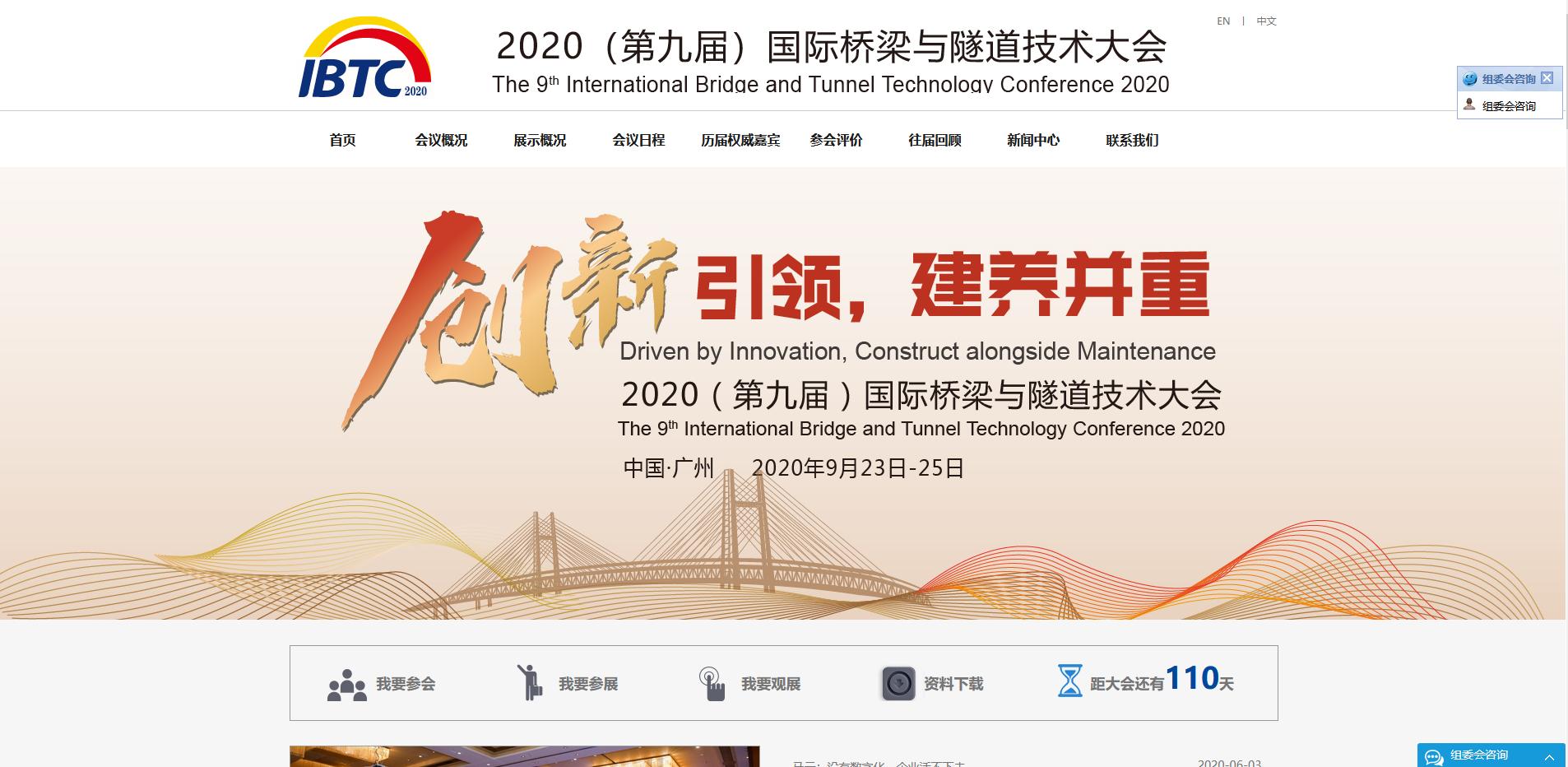 国际桥梁与隧道技术大会暨展览会