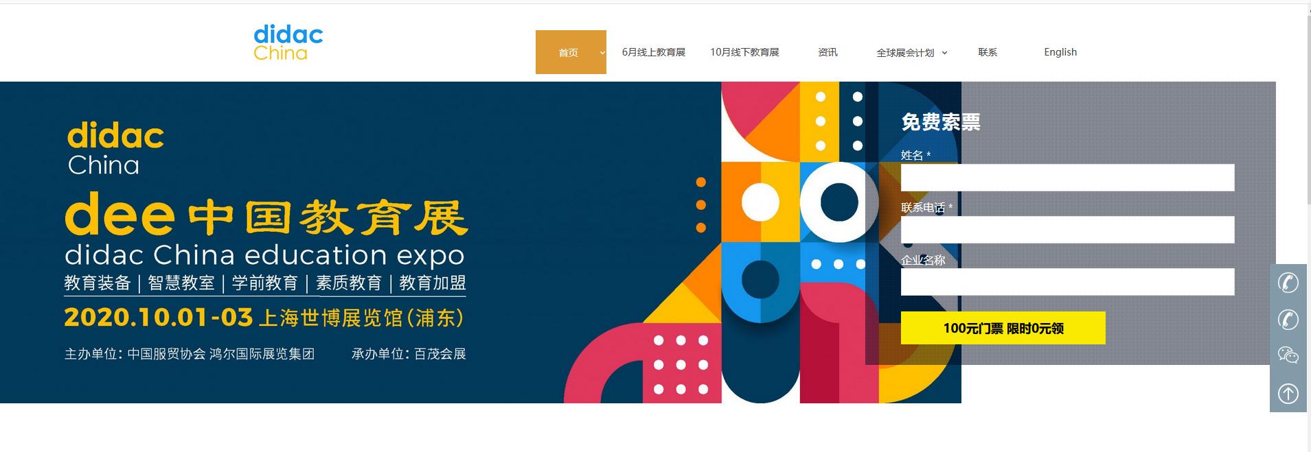 didac上海国际教育加盟连锁展