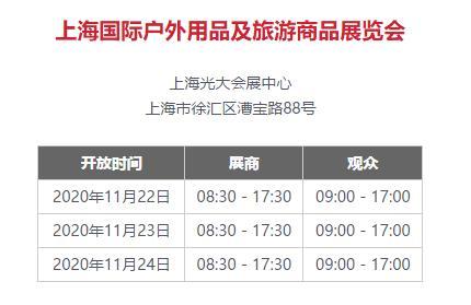 上海国际户外用品及旅游商品展览会