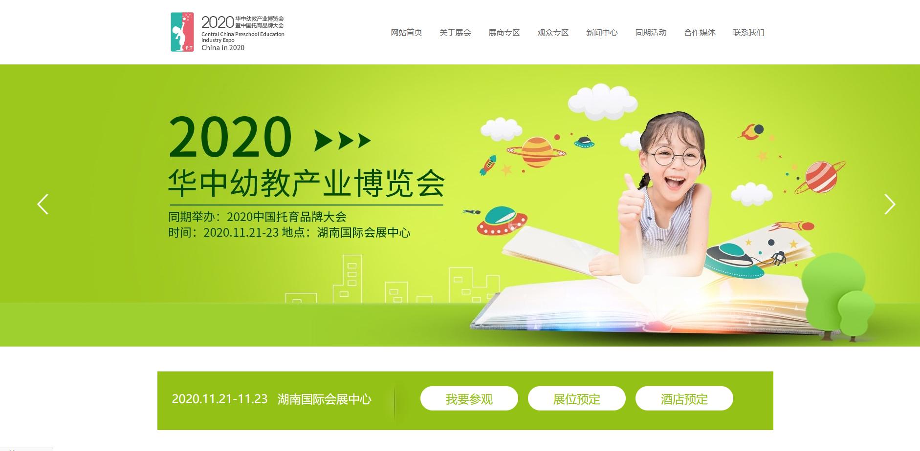 华中幼教前沿峰会暨幼教产业博览会