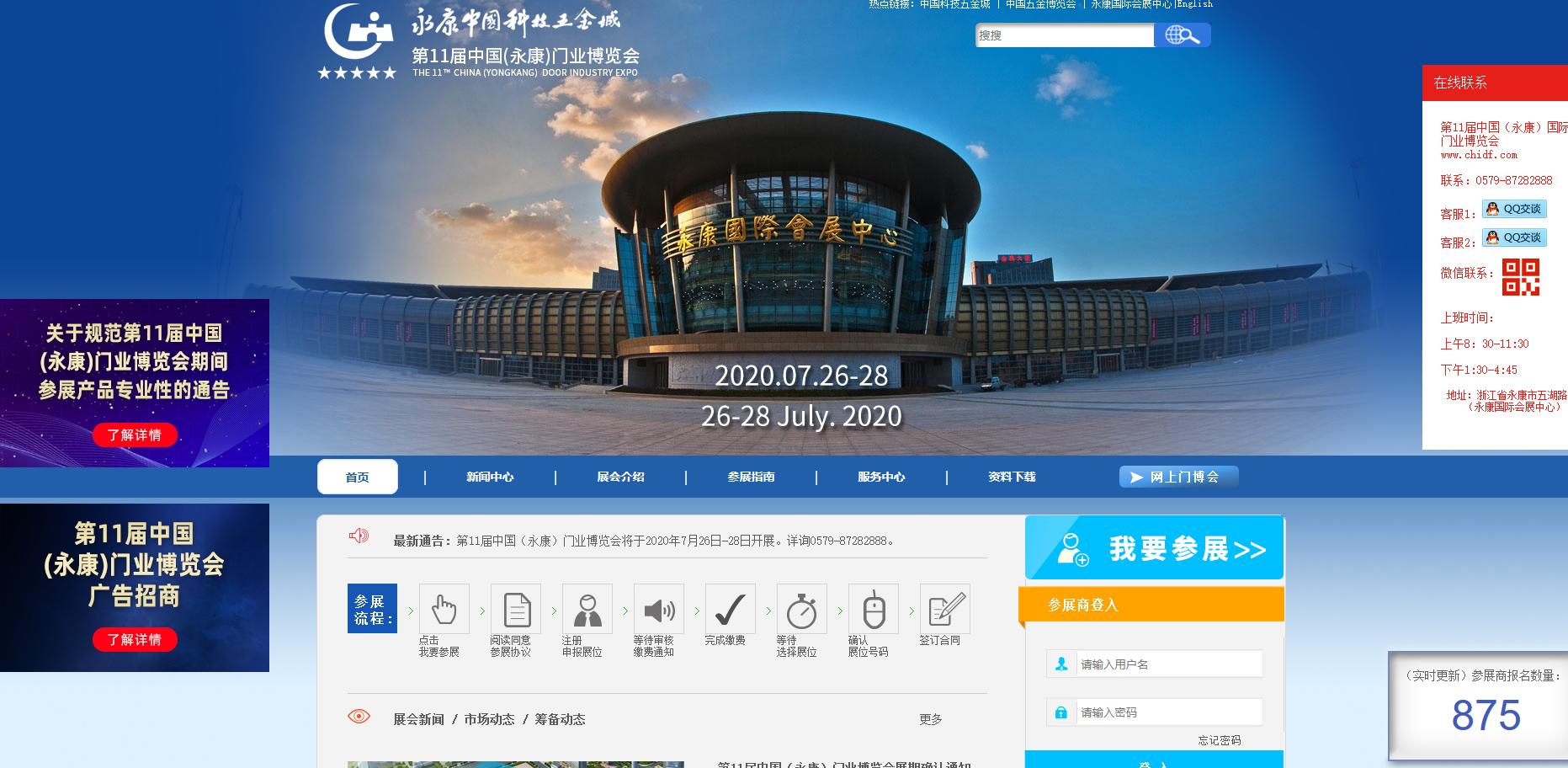 中国(永康)国际门业博览会