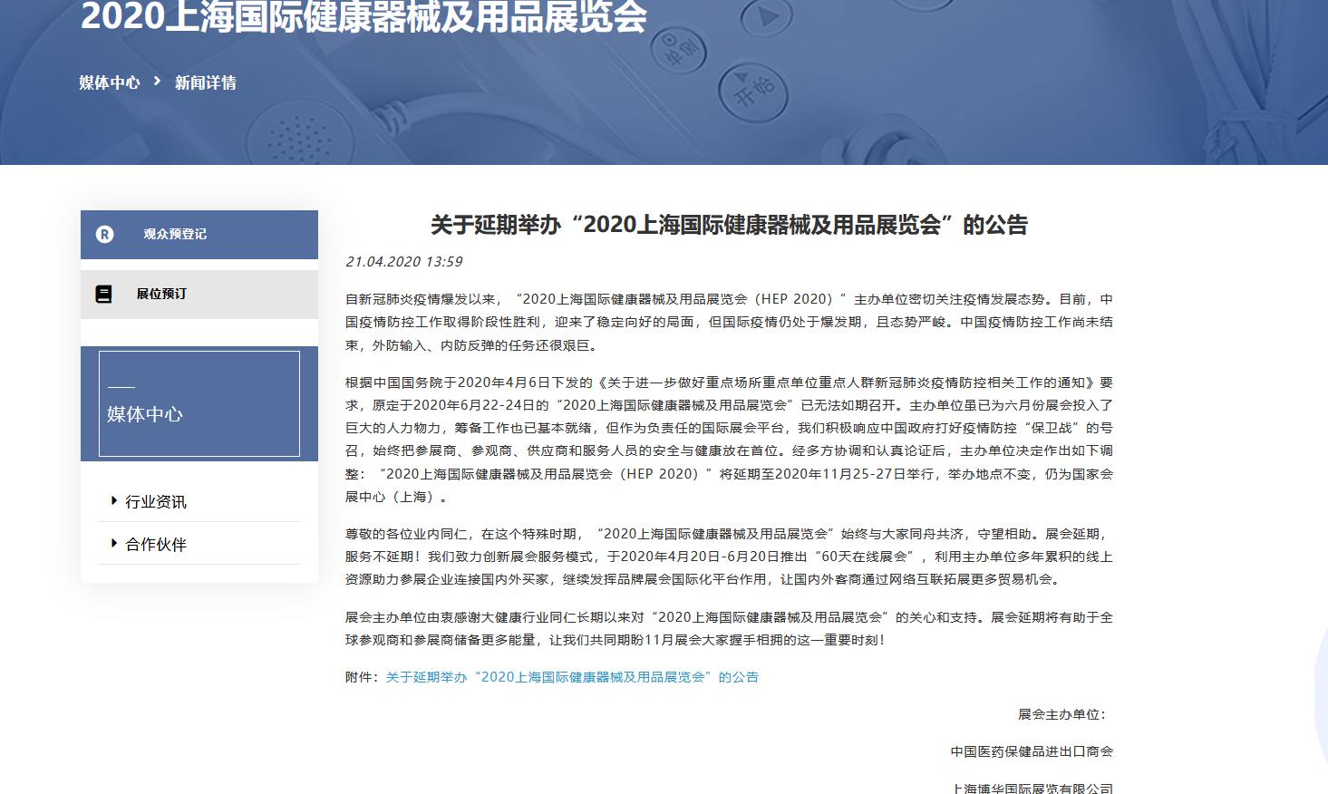 上海国际健康器械及用品展览会