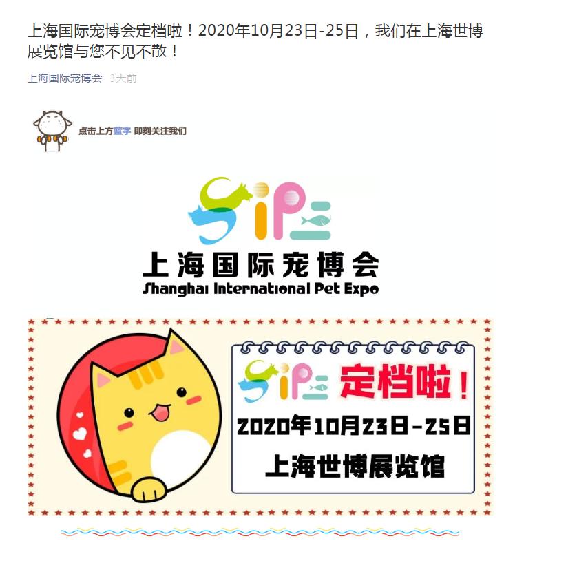 中国上海国际宠博会