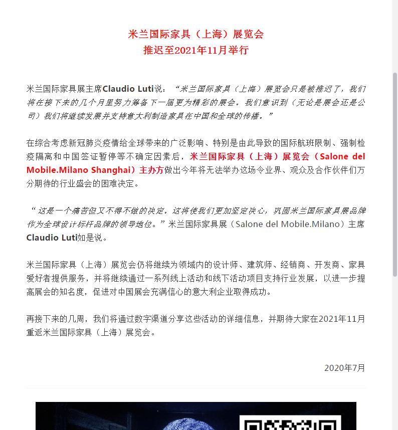 米兰国际家具(上海)展览会