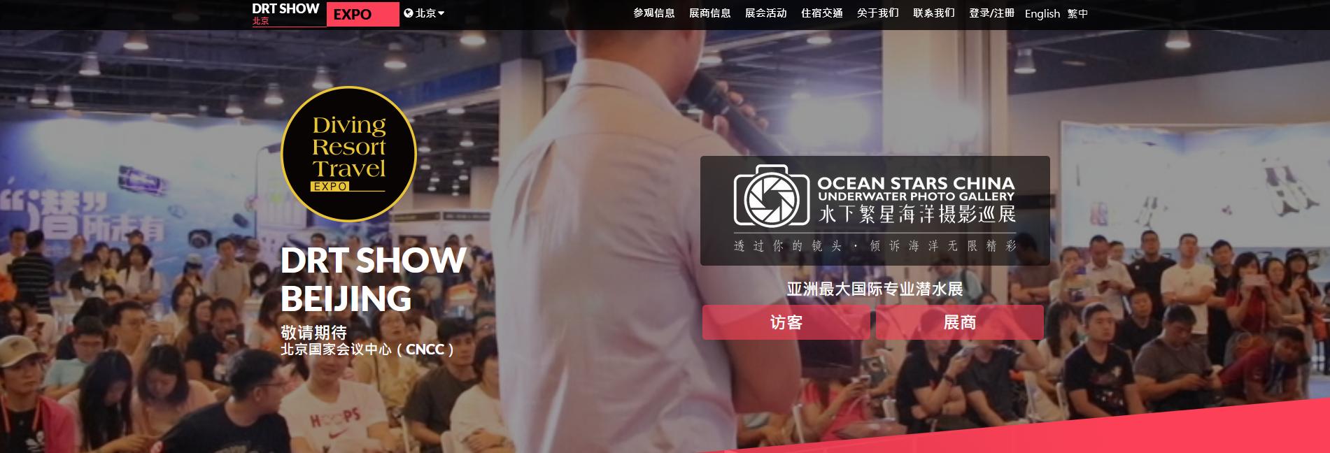 北京国际潜水暨度假观光展