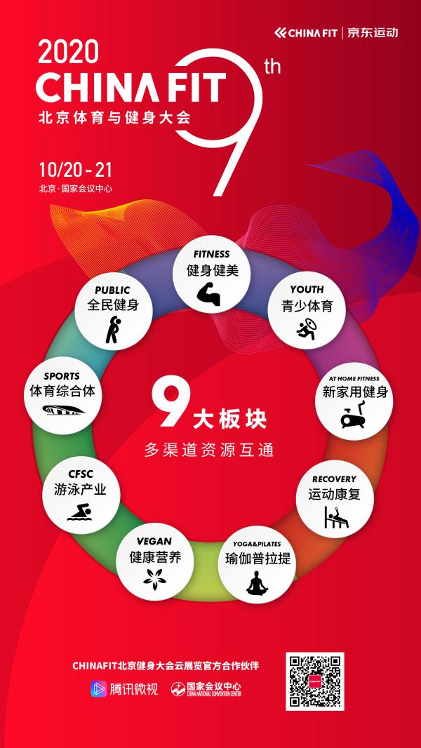 北京chinafit春季健身大会