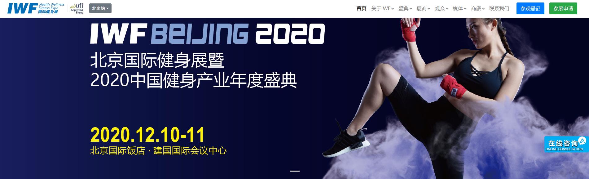 RUN北京跑步产业博览会