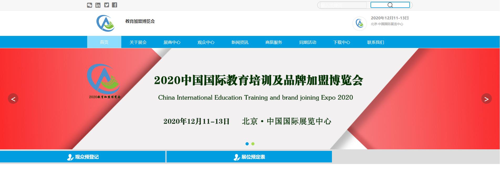 中国(北京)国际教育培训及品牌加盟展览会
