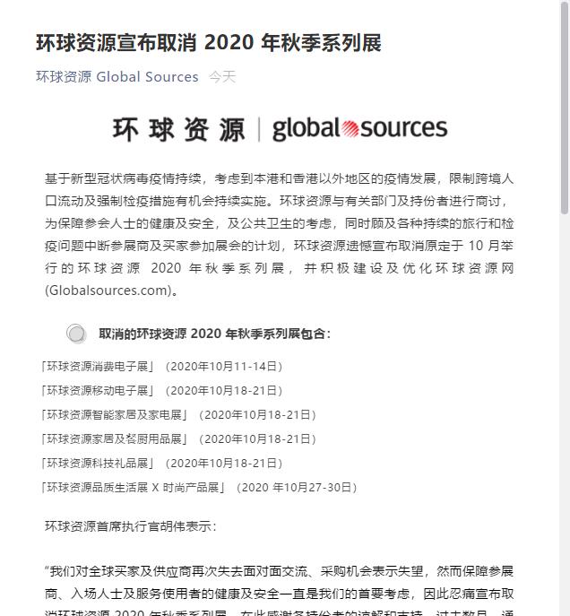 环球资源消费电子展