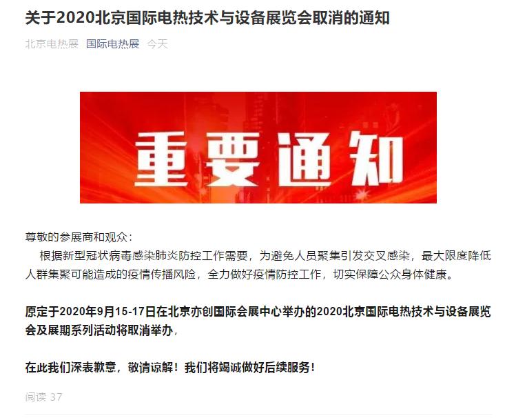 北京国际电热技术与设备展览会